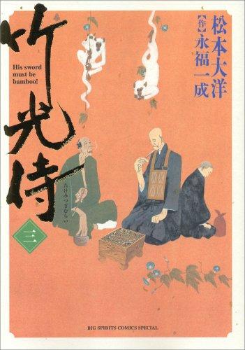 竹光侍 3 (BIG SPIRITS COMICS SPECIAL)