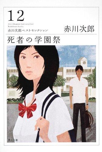 死者の学園祭 赤川次郎ベストセレクション(12) (角川文庫)
