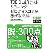 TOEIC (R)L&Rテストリスニングゼロからスコアが稼げるドリル