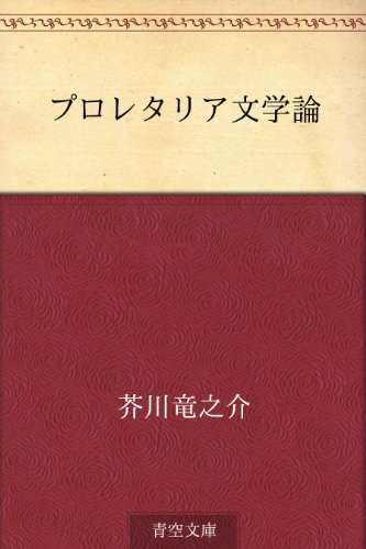 プロレタリア文学論