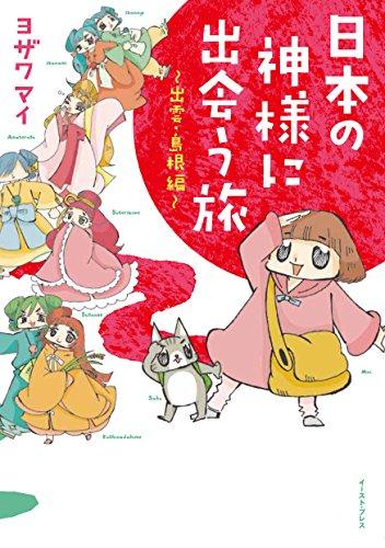日本の神様に出会う旅 出雲・島根編 / ヨザワマイの商品画像