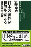 日本の感性が世界を変える: 言語生態学的文明論 (新潮選書)