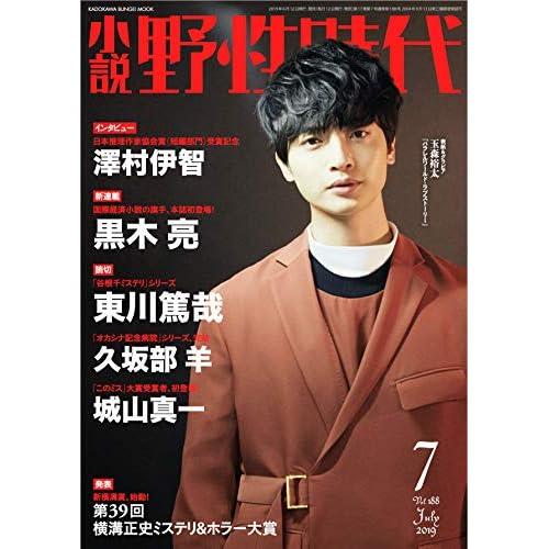 小説 野性時代 2019年7月号 表紙画像