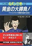 Lupin The 3rd Film Comic Volume 12