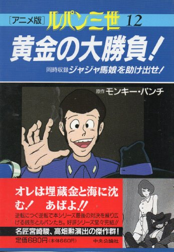 Lupin The 3rd Film Comic Volume 12