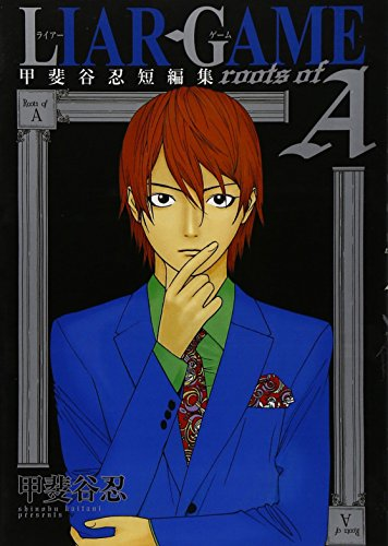 LIAR GAME roots of A―甲斐谷忍短編集 (ヤングジャンプコミックス)