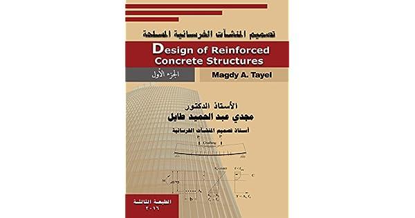 Design of Reinforced Concrete Structures | تصميم المنشآت الخرسانية المسلحة: English & Arabic Content (English Edition) eBook: Magdy Abd EL-Hameed Tayel: ...