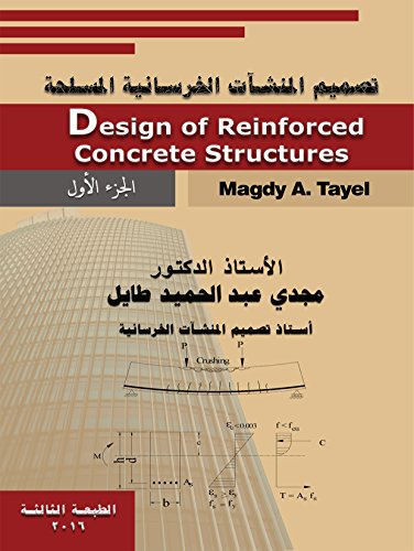 Design of Reinforced Concrete Structures | تصميم المنشآت الخرسانية المسلحة: English & Arabic Content (