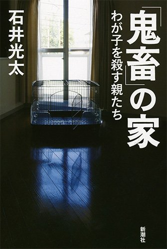 「鬼畜」の家:わが子を殺す親たち
