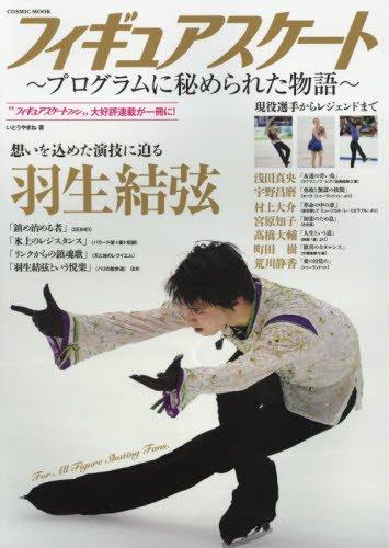 フィギュアスケート〜プログラムに秘められた物語〜 (COSMIC MOOK)