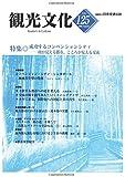 機関誌観光文化第125号 特集 成功するコンベンションシティ (機関誌 観光文化)