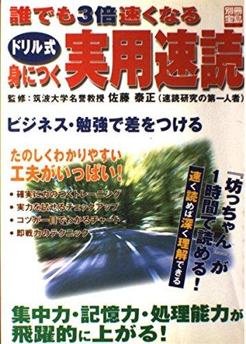 誰でも3倍速くなるドリル式身につく実用速読 (別冊宝島 (730))
