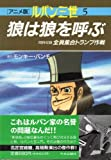 Lupin III (5) (Chuko Comic Suri anime version) (1993) ISBN: 4124104111 [Japanese Import]