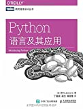Introducing Python: Modern computing in simple packages(Chinese Edition)/图灵程序设计丛书:Python语言及其应用