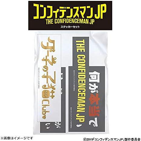 マン jp ロマンス コンフィデンス