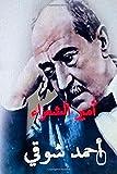 Amir Al Shu'ara Ahmad Shawqi, Hasan Yahya, 1500731862