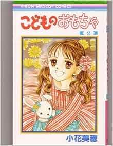 Child's Toy [Kodomo no Omocha]Volume 2, by Miho Obana - in