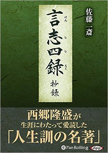言志四録 抄録 (<CD>) | 佐藤 一...