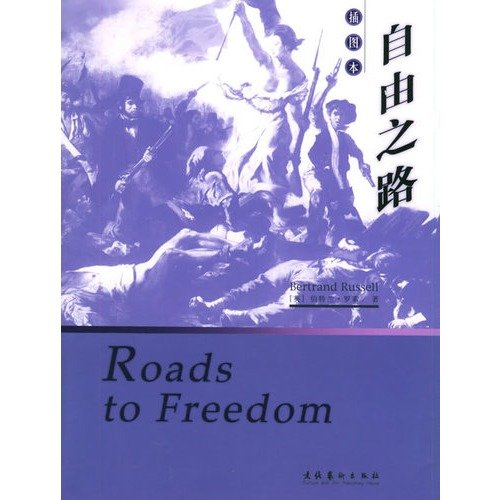 Download Road to Freedom (New Edition) (Chinese Edition) PDF