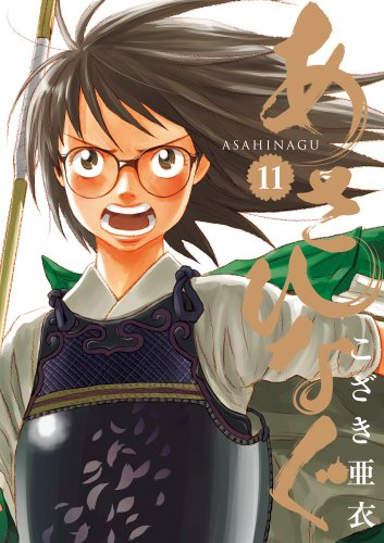 Asahinagu - Vol.11 (Big Comics) Manga