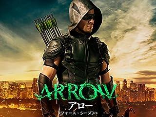 ARROW/アロー シーズン4