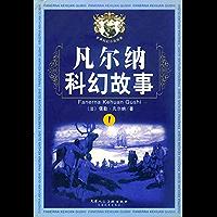 凡尔纳科幻故事1 (Chinese Edition) book cover
