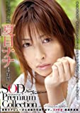 夏目ナナ 4時間 SOD Premium Collection [DVD]
