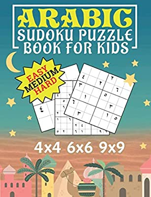 Arabic Sudoku Puzzle Book for Kids: Fun Way to Learn the Arabic Language, 150 Easy, Medium, and Hard Levels on 4x4, 6x6 and 9x9 Grids (Games to Learn Arabic Vol 3)