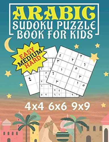 Arabic Sudoku Puzzle Book for Kids: Fun Way to Learn the Arabic Language, 150 Easy, Medium, and Hard Levels on 4x4, 6x6 and 9x9 Grids (Games to Learn Arabic Vol 3) (Best Way To Learn Quran)