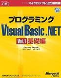 プログラミングMicrosoft Visual Basic .NET〈Vol.1〉基礎編 (マイクロソフト公式解説書)