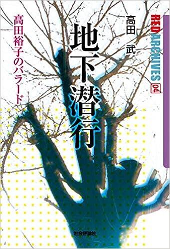 Book's Cover of 地下潜行/高田裕子のバラード (レッド・アーカイヴズ 04) (日本語) 単行本(ソフトカバー) – 2018/10/2