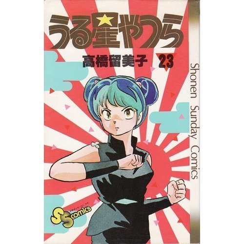 うる星やつら 23 (少年サンデーコミックス)