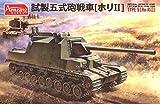 Amusing Hobby 1/35 Scale Imperial Japanese Army Experimental Gun Tank, Type 5 (Ho-Ri II) - Plastic Model Building Kit # 35A031