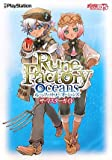 Rune Factory Oceans The Master Guide