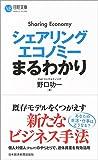 シェアリングエコノミーまるわかり (日経文庫)