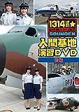 Ai Shimizu, Mami Ozaki - 1314 Shiki Sogo Moe Milli Enshu Iruma Kichi Enshu DVD Part.1 [Japan DVD] FFBO-23