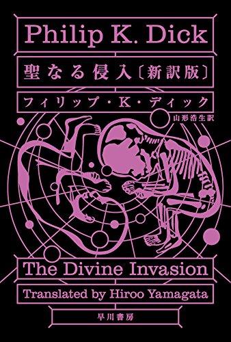 聖なる侵入〔新訳版〕 (ハヤカワ文庫SF)