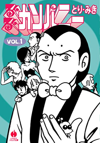 るんるんカンパニー 1 (ハヤカワ文庫JA)