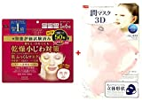 Kose Face Mask Clear Turn 6-In1 Face Sheets Parallel import product Big Value Pack 50 Sheets & Daiso Japan Reusable Silicon Mask Cover Set Review