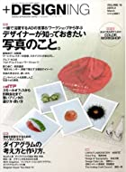 + DESIGNING (プラスデザイニング) 2009年 03月号 [雑誌]