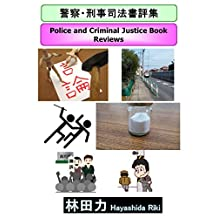 Police and Criminal Justice Book Reviews (Japanese Edition)