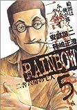 RAINBOW (5) (ヤングサンデーコミックス)