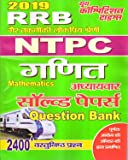 Mathematics Chapterwise Solved Papers Question Bank with 2400+ Objective Questions for RRB NTPC Exam 2019