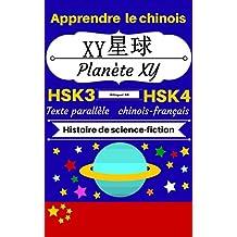 [Apprendre le chinois — Histoire de science-fiction] XY星球 — Planète XY: Texte parallèle (chinois — français) HSK3/HSK4 (Histoires Bilingues Chinois- Français) (French Edition)