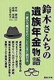 鈴木さんちの遺族年金物語