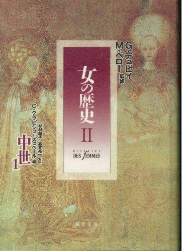 中世 (女の歴史)
