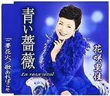Rika Hanasaki - Aoi Bara (La Rosa Azul) [Japan CD] TKCA-90882