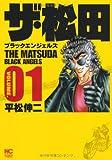 ザ・松田ブラックエンジェルズ 01 (ニチブンコミックス)