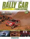 ラリーカーコレクション 110号 (三菱・パジェロ 2003) [分冊百科] (モデル付)