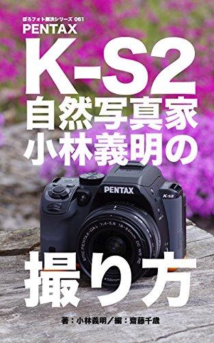 Boro Foto Kaiketu series 061 PENTAX K-S2 PRO SHOT Nature Photographer Kobayashi Yoshiaki (Japanese Edition)